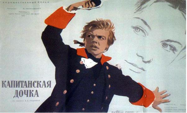 Петр гринев главный герой капитанской дочки