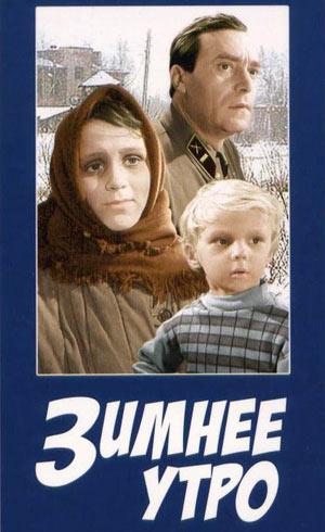 зимние фильмы русские список